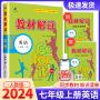 教材解读七年级上册英语人教版2021新版