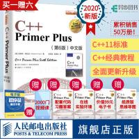 【官方旗舰店】C++ Primer Plus中文版第6六版 c++语言程序设计基础从入门到精通编程思想数据结构教程教材c