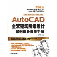 AutoCAD全套建筑图纸设计案例指导自学手册(仅适用PC阅读)