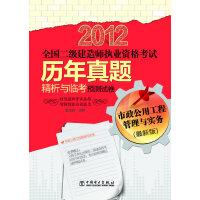 2012全国二级建造师执业资格考试历年真题精析与临考预测试卷 市政公用工程管理与实务