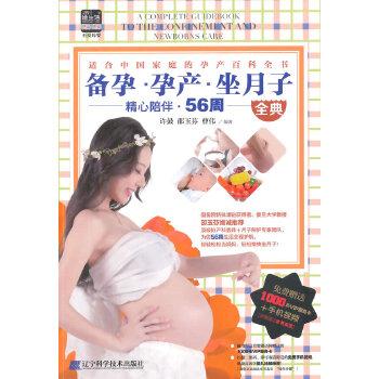 备孕·孕产·坐月子全典(精心陪伴56周)