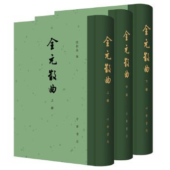 全元散曲(中国古典文学总集·全3册) 元代散曲总集。中华书局出版。