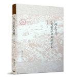 广州十三行历史街区文商旅研究