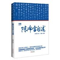 【RT4】陈布雷自述 陈布雷,博瀚 整理 华文出版社 9787507538649