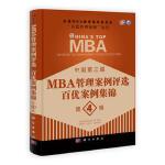 中国第三届MBA管理案例评选 百优案例集锦 第4辑 苏敬勤,朱方伟,王淑娟 科学出版社