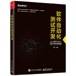 软件自动化测试开发