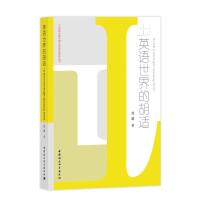 21世纪北美中国文学研究著译丛书:英语世界的胡适