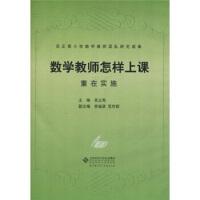数学教师怎样上课――重在实施(DVD2碟装)(货号:TU) 吴正宪 9787900256225 北京师范大学出版集团,