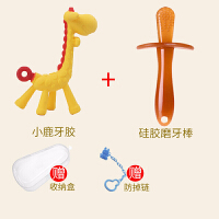 口欲期玩具 婴儿牙胶玩具可水煮软宝宝硅胶咬咬乐香蕉牙咬胶3-6-18个月 长颈鹿牙胶+磨牙棒