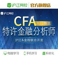 沪江网校CFA特许金融分析师【试学班】