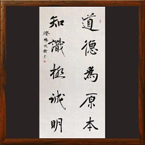 对联《道德为原本 知识极诚明》姜悦新 中书协 蓬莱书协副秘书长R3163
