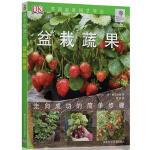 盆栽蔬果-绿手指丛书 (英)惠廷厄姆 湖北科学技术出版社