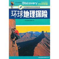 环球地理探险:全球神秘的旅游探险地