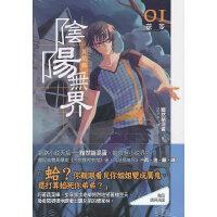 ���o界����(一)茯苓港版 台版 繁体书