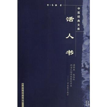 活人书·中医经典文库中医经典文库