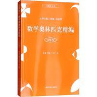 数学奥林匹克精编 6年级 上海科学普及出版社