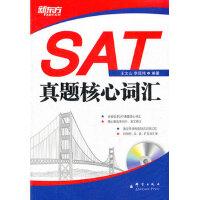 SAT真题核心词汇(附MP3)(高效记忆SAT真题高频词)--大愚英语学习丛书