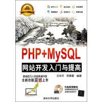 PHP+MySQL网站开发入门与提高(配光盘)(软件入门与提高丛书)
