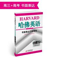 (2018)哈佛英语 书面表达巧学精练 高三+高考