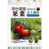 【RTZ】阳台菜园:果菜无土栽培 崔世茂,马立国 内蒙古人民出版社 9787204124787