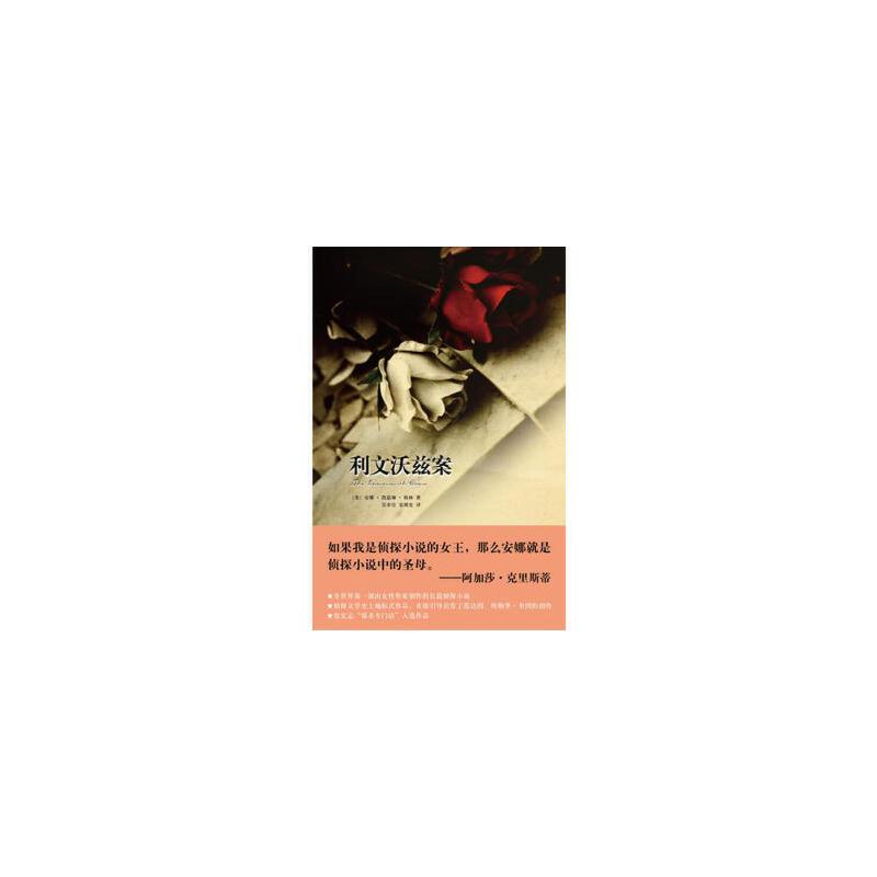 利文沃兹案(侦探文学史上的地标作品) (美)安娜·凯瑟琳·格林 新星出版社 【正版图书 闪电发货】
