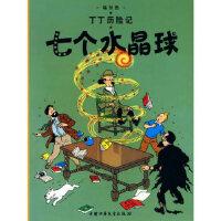 丁丁历险记 七个水晶球 (比)埃尔热 中国少年儿童出版社