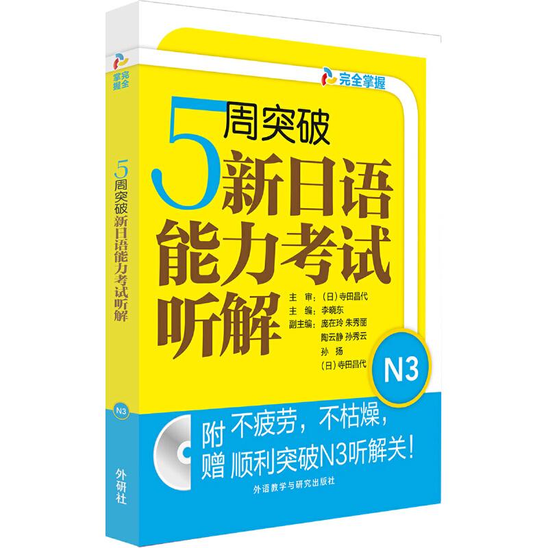 5周突破新日语能力考试听解N3(配MP3光盘)