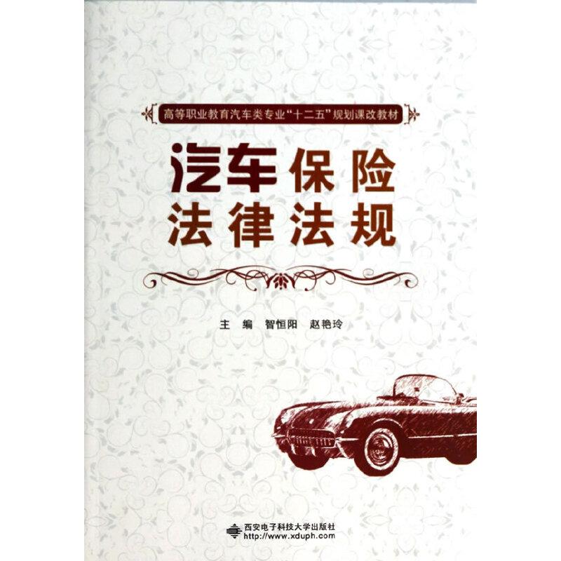 汽车保险法律法规