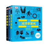 DK经管百科(当当独家套装共3册:经济学百科、商业百科、科学百科)