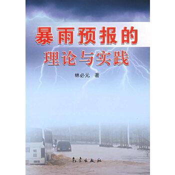 暴雨预报的理论与实践
