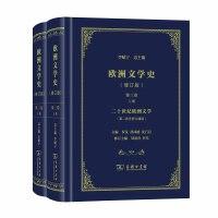 欧洲文学史(第3卷)(全2册)(修订版) 商务印书馆