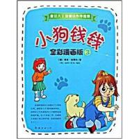小狗钱钱 全彩漫画版3