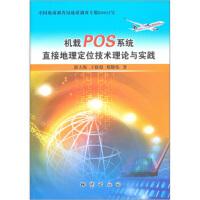 机载POS系统直接地理定位技术理论与实践 郭大海 等 著 地质出版社【正版】