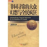 【RT5】非同寻常的大众幻想与全民疯狂 (英)麦基,黄惠兰,邹林华 万卷出版公司 9787547006023