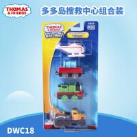 托马斯和朋友 之合金小火车组合装DGB79 挂钩合金火车头玩具