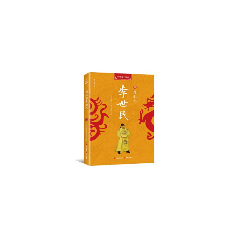 唐太宗李世民 《国学经典文库》丛书编委会 9787514367942