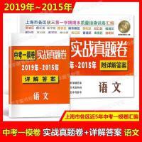 2015-2019年上海中考一模卷 语文 实战真题卷 附详解答案 上海市各区五年中考一模试卷汇编 适用初一初二初三 中