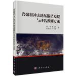 岩爆和冲击地压数值模拟与评估预测方法