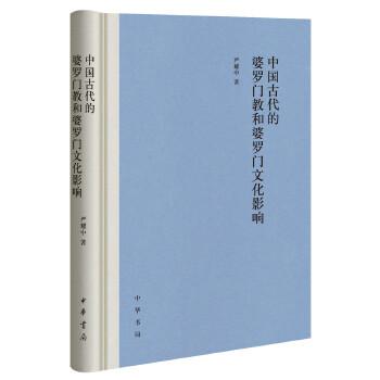 中国古代的婆罗门教和婆罗门文化影响(pdf+txt+epub+azw3+mobi电子书在线阅读下载)