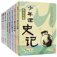 《少年读史记+少年读西游记(套装全8册)张嘉骅少年读经典系列》