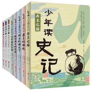 张嘉骅少年读经典系列(全8册) 荣获第六届中华优秀出版物奖 ;史学、文学、哲学、国学一次到位,中国台湾著名儿童文学作家张嘉骅倾力打造更适合孩子阅读的国学经典。