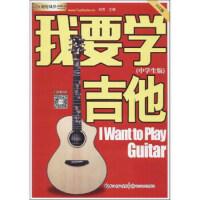 长江新世纪 我要学吉他:中学生版(DVD版) 长江文艺出版社