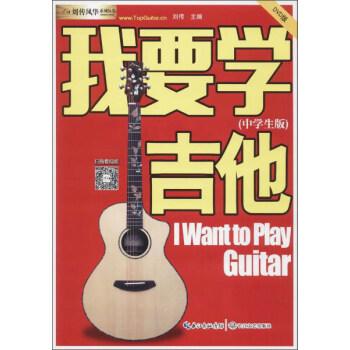 长江新世纪 我要学吉他:中学生版(DVD版)  长江文艺出版社 【正版图书,闪电发货】