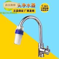 厨房自来水质检测器测试宝净水演示器水龙头过滤器家用简易过SN6017