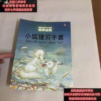 【二手旧书9成新】能打动孩子心灵的世界经典:小狐狸买手套9787514825190