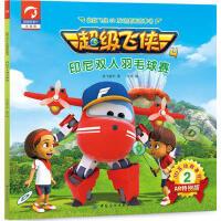 超级飞侠3D互动图画故事书 第四季 2印尼双人羽毛球赛 奥飞娱乐 米克 中国纺织出版社