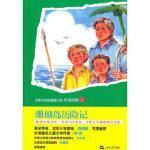 封面有磨痕-HSY-世界文学名著青少版・历险经典:珊瑚岛历险记 (英)巴兰坦 9787532143986 上海文艺出版