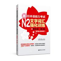 新日本语能力考试N2文字词汇 强化训练 解析版第3版 新增必备单词 许小明 零基础自学日语教材 日语