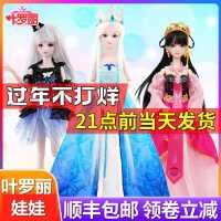 叶罗丽娃娃玩具冰公主菲灵仙子夜萝莉29cm叶萝莉精灵梦正版女孩