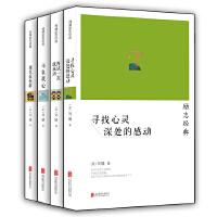 刘墉新版励志套装2(共4册)